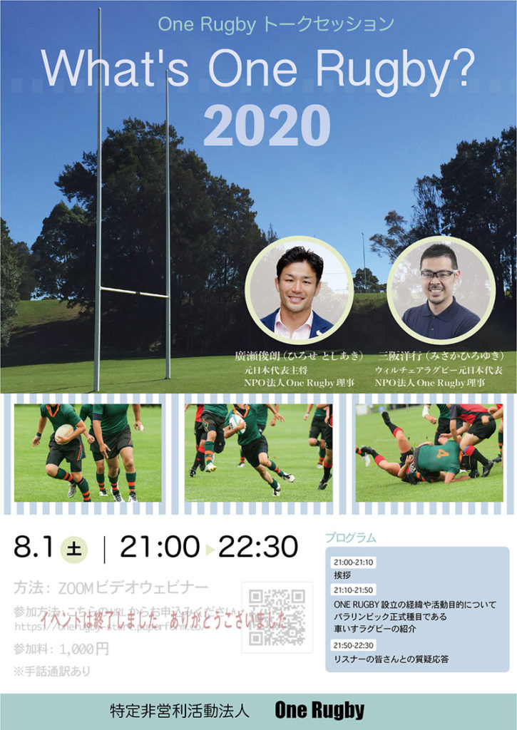 第一回what's one rugby?の告知