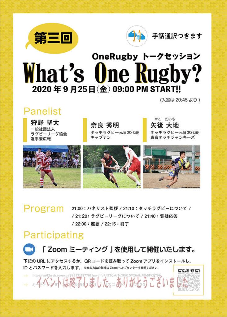 第三回What's One Rugby?の告知チラシ
