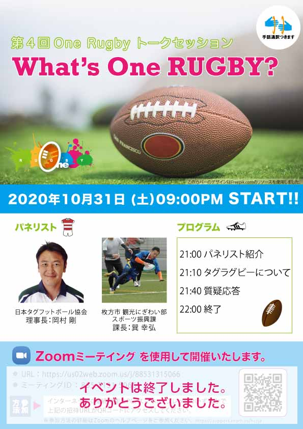 What`s Oner Rugby第四回の告知チラシ